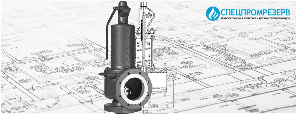 Клапаны предохранительные СППК DN25-150 PN40-160