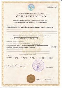 Св-во ИНН Спецпромрезерв, ООО - Контакты